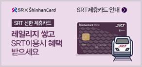 SR x 신한카드, SRT 신한제휴카드 레일리지 쌓고 SRT 이용시 혜택 받으세요. SRT제휴카드 안내