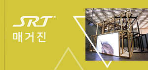 SRT 모바일 앱 다운로드 개시, QR코드찍고, 모바일에서 SRT앱을 다운로드 받으세요!