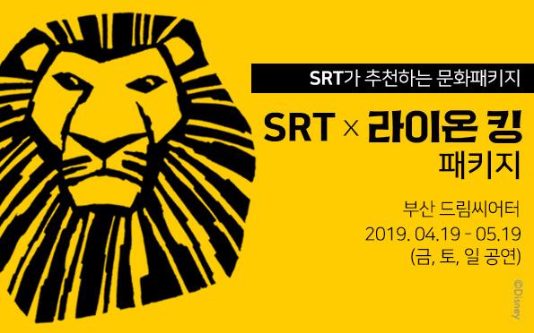 SRT가 추천하는 문화패키지 SRT X 라이온킹 패키지 부산 드림씨어터