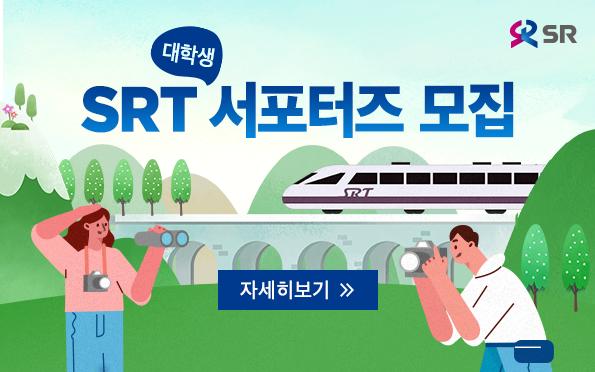 SRT 대학생 서포터즈 모집 자세히보기>>