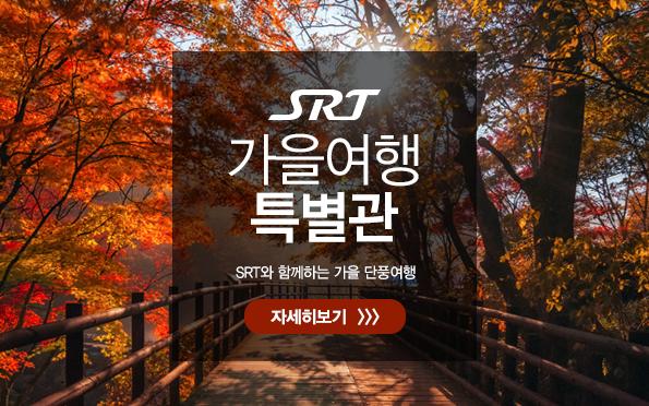 SRT 가을 여행 특별관