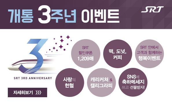 SRT 개통3주년 이벤트