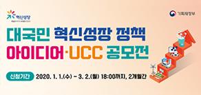 대국민 혁신성장 정책 아이디어ㆍUCC공모전 신청기간-2020.1.1(수) ~ 3.2(월) 18:00 까지, 2개월간