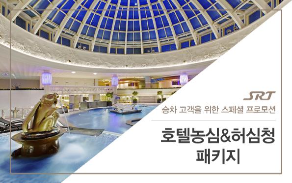 호텔농심 프로모션 홍보