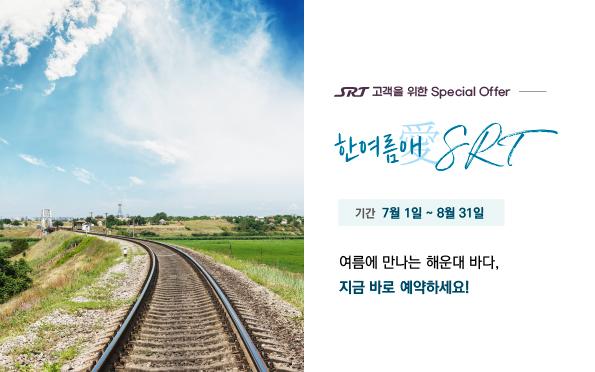 웨스틴 조선 프로모션 홍보