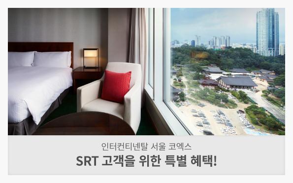 인터컨티넨탈 코엑스 프로모션 홍보