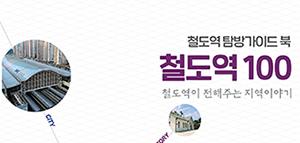 철도역 탐방가이드북 철도100