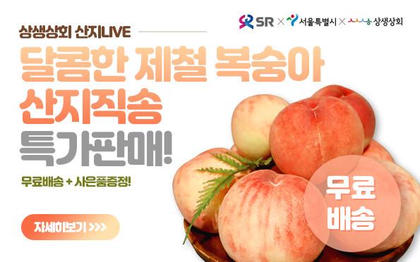 상생상회 산지LIVE           달콤한 제철 복숭아           산지직송           특가판매! 무료배송 + 사은품증정!  자세히보기>>>