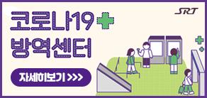 코로나 19 방역센터 자세히보기>>>