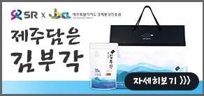 제주담은 김부각 자세히보기>>>