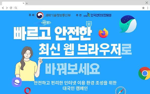 인터넷 이용환경 개선 대국민 캠페인 배너