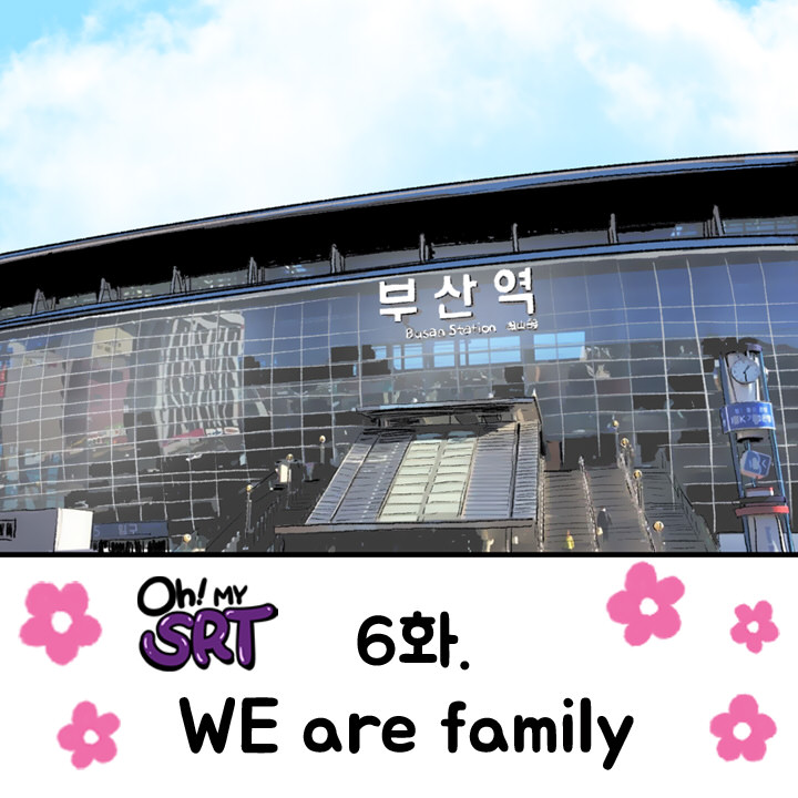 6화. WE are family