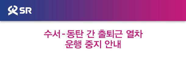 수서-동탄간 출퇴근 전용열차 운행중지 안내