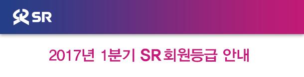 2017년 1분기 SR 회원등급 안내