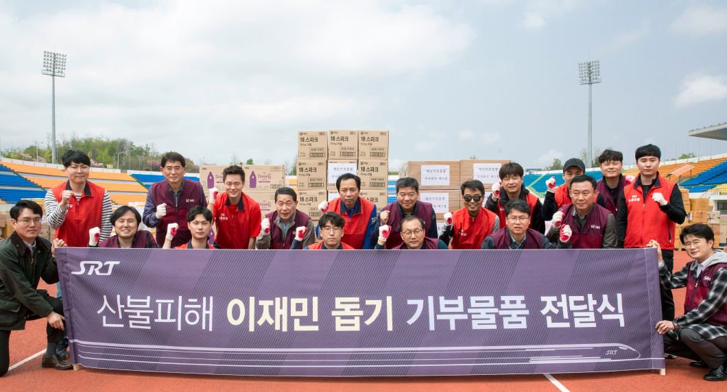 SR, 강원산불 이재민 구호물품 기부 및 자원봉사2