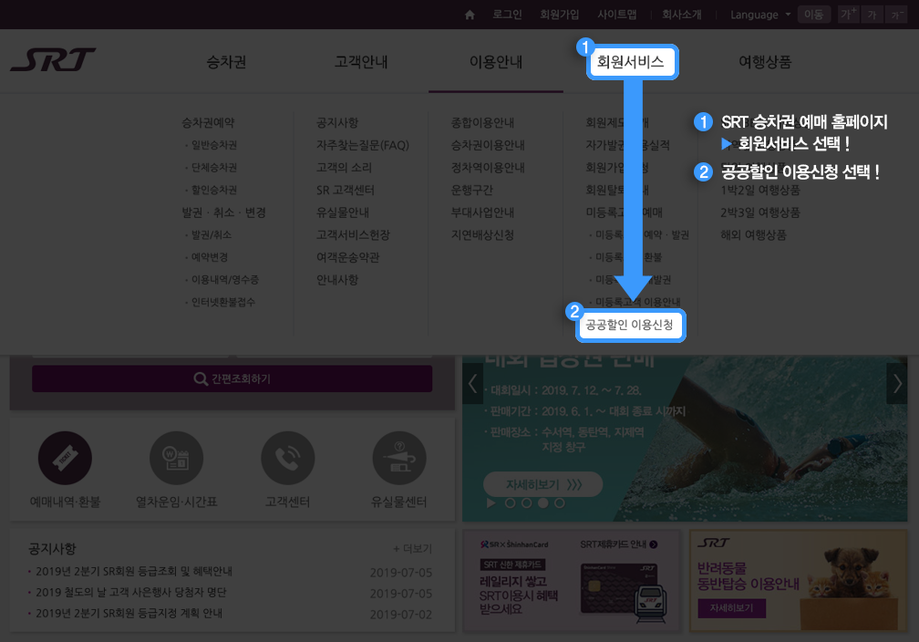 1. SRT 승차권 예매 홈페이지  > 회원서비스 선택 !  2. 공공할인 이용신청 선택 !;