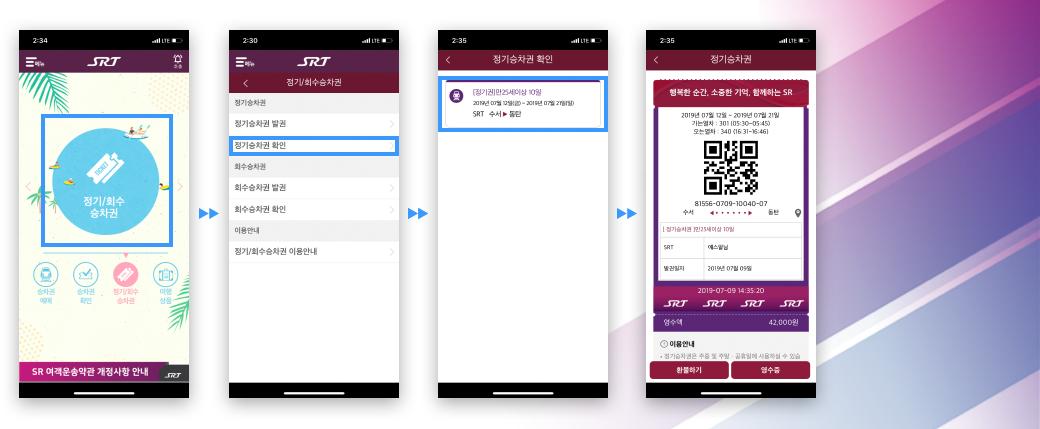 1. SRT 앱 메인화면에서 정기/회수승차권 선택 > 2. 정기승차권 확인  클릭 > 3. 승차권 확인내역 선택