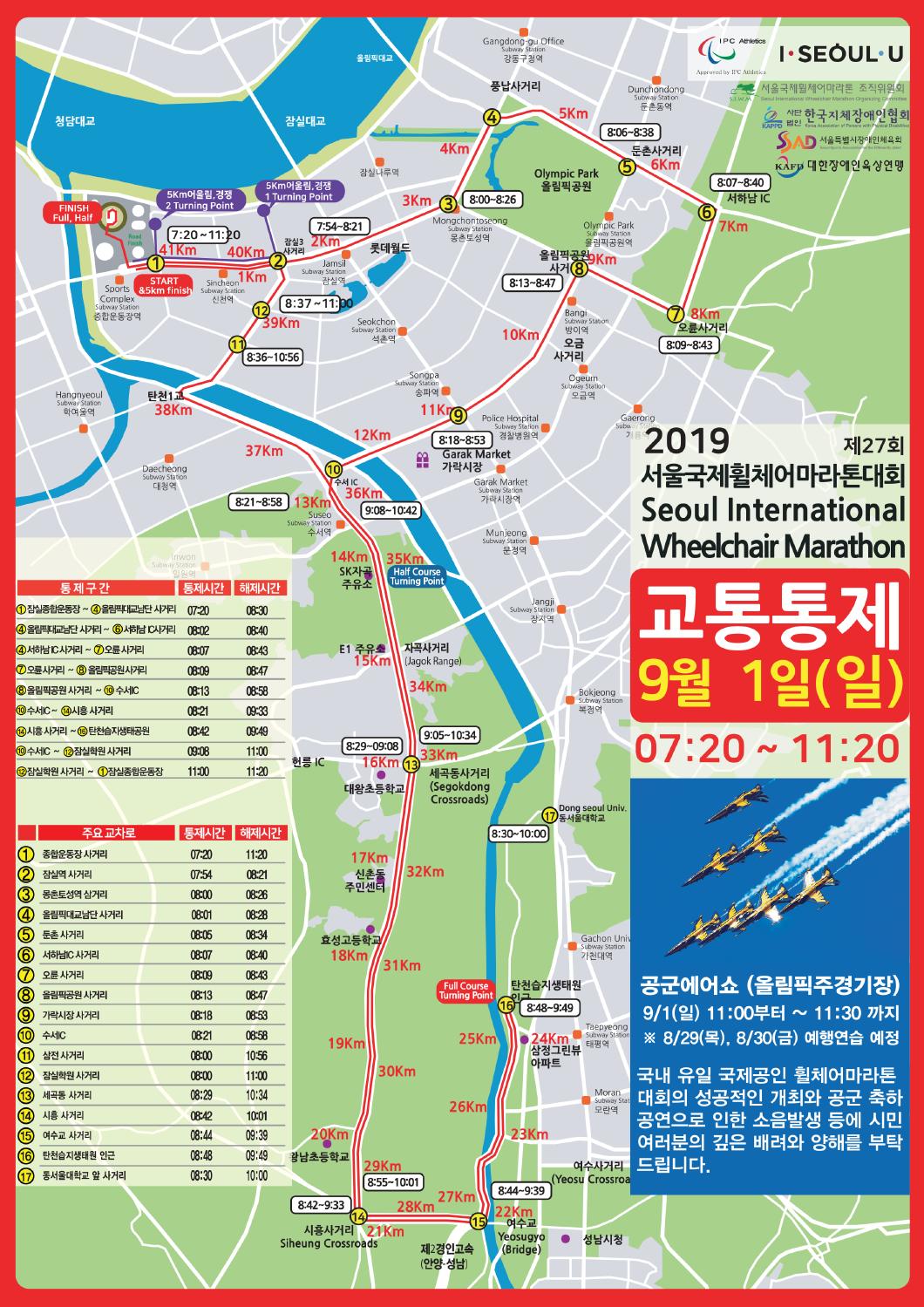 서울국제휠체어마라톤대회에 따른 교통통제안내 지도