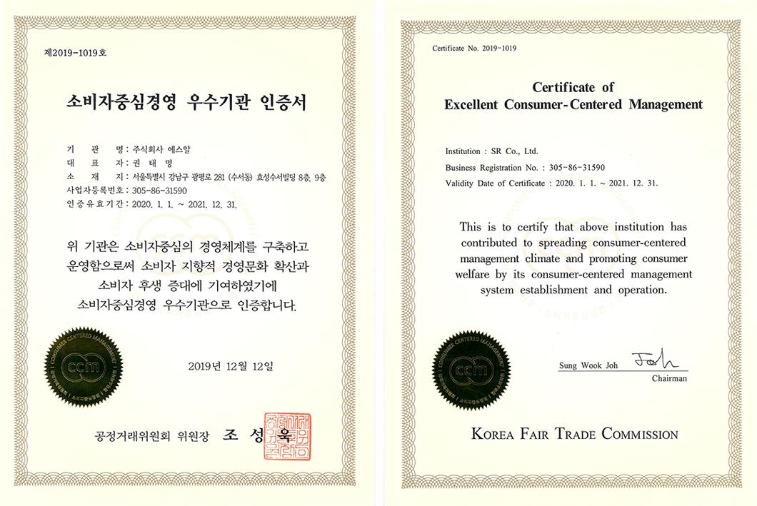 소비자중심경영 우수기관 인증서 국문,영문