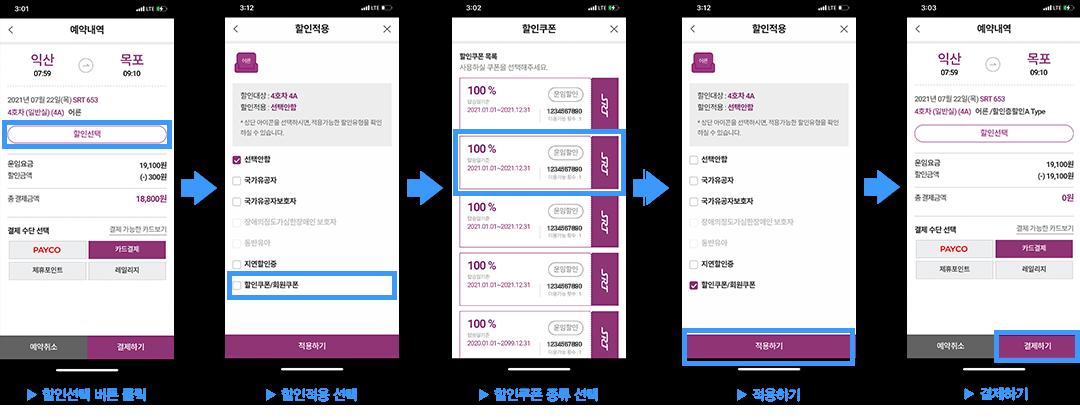 SRT APP 이용방법: 1. 할인선택 버튼 클릭 > 2.할인적용 선택 > 3. 할인쿠폰 종류 선택 > 4. 적용하기 > 5. 결제하기