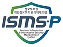ISMS-P 인증마크