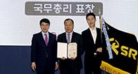 2019 안전문화대상 국무총리상 수상
