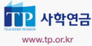 TP 사학연금 www.tp.or.kr